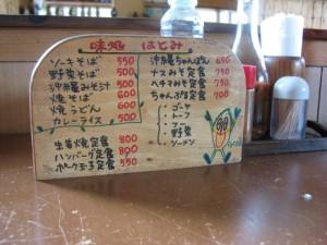 黒島はとみさんメニューIMG_0721
