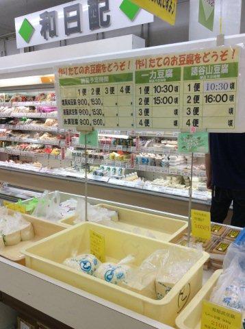 スーパーの豆腐売り場IMG_2313