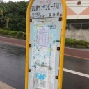 安座間サンサンビーチ入口バス停IMG_2146
