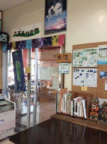 安座間港待合所の商店IMG_2156