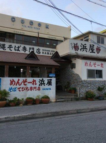 浜屋そばIMG_2331