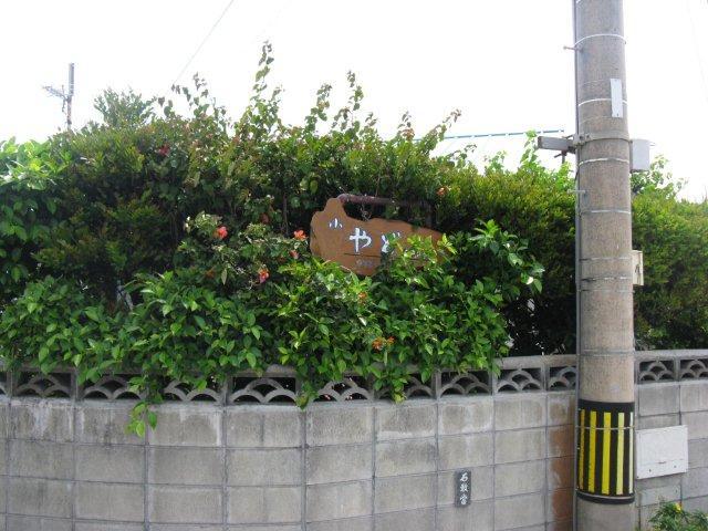 久高島小やどSAWAさんIMG_4735