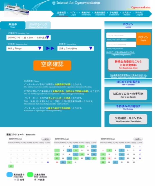 小笠原海運インターネット予約画面