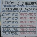 ぎのわんビーチ遊泳期間IMG_5573