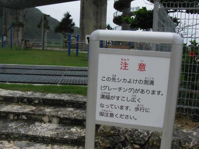 阿嘉島公園注意書き