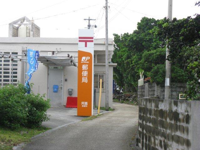 阿嘉島郵便局