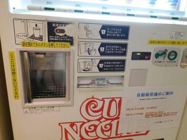 さるびあ丸カップラーメン自販機