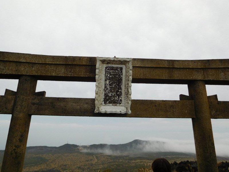 伊豆大島 三原神社