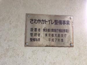 伊豆大島 三原山登山口