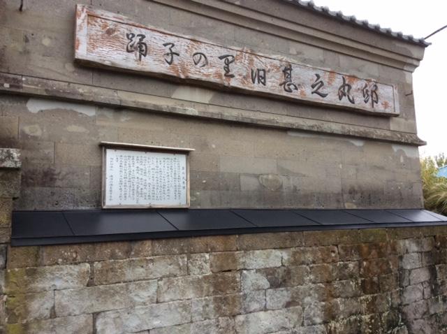 伊豆大島 波浮 旧甚之丸邸