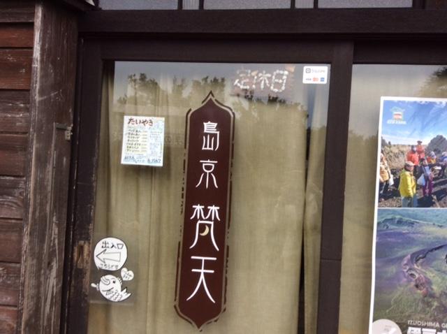 伊豆大島 島教梵天
