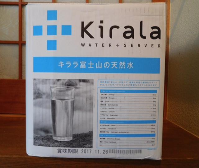 Kirala 富士山の天然水