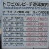 海に入れる時期はいつ?沖縄の海のレジャーに適したシーズン ①